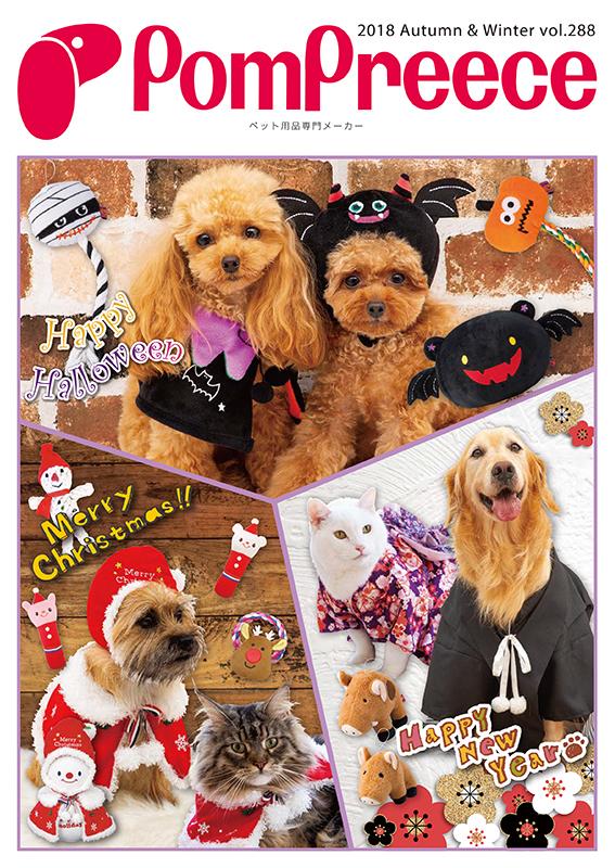 犬用猫用ペット用品のポンポリースカタログ288