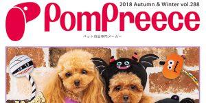 ポンポリース秋冬カタログ